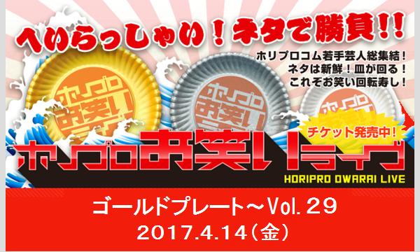 ホリプロお笑いライブ~ゴールドプレート~Vol.29 in東京イベント