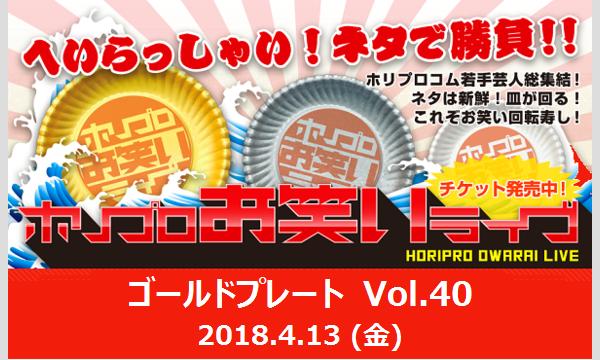 ホリプロお笑いライブ~ゴールドプレート~Vol.40 イベント画像1