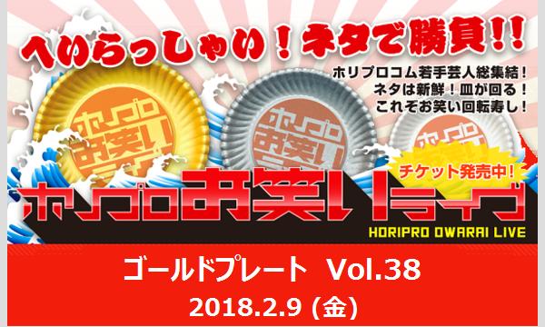 ホリプロお笑いライブ~ゴールドプレート~Vol.38 イベント画像1