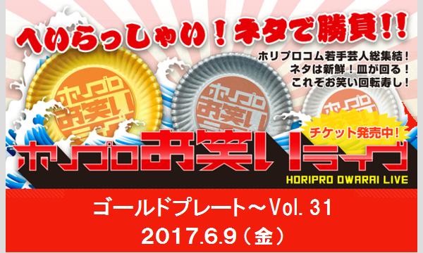ホリプロお笑いライブ~ゴールドプレート~Vol.31 イベント画像1