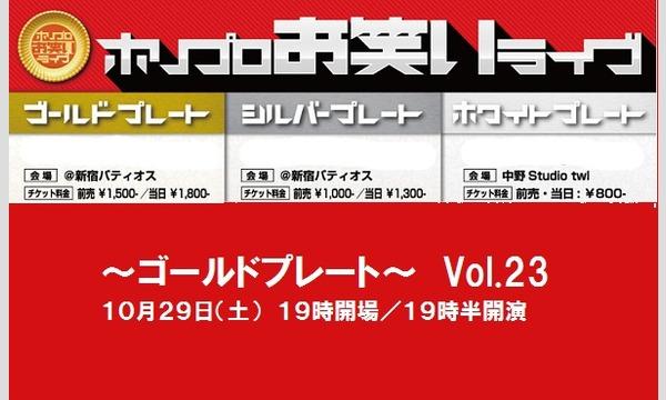 ホリプロお笑いライブ~ゴールドプレート~Vol.23 イベント画像1