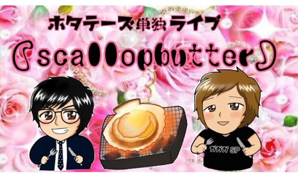 ホタテーズ単独ライブ「scallop butter」 in東京イベント