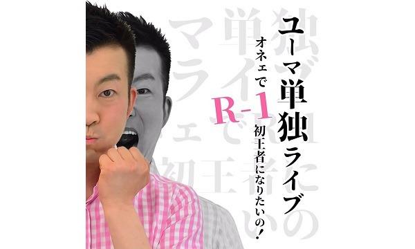ユーマ単独ライブ「オネェでR-1初王者になりたいの!」 イベント画像1