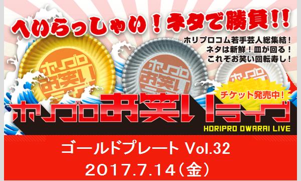 ホリプロお笑いライブ~ゴールドプレート~Vol.32 in東京イベント