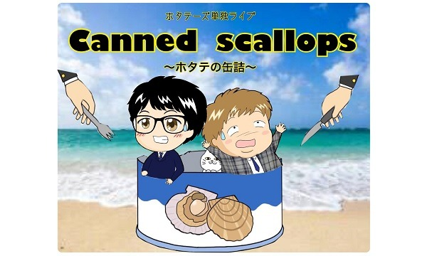 ホタテーズ単独ライブ「canned scallops」 in東京イベント