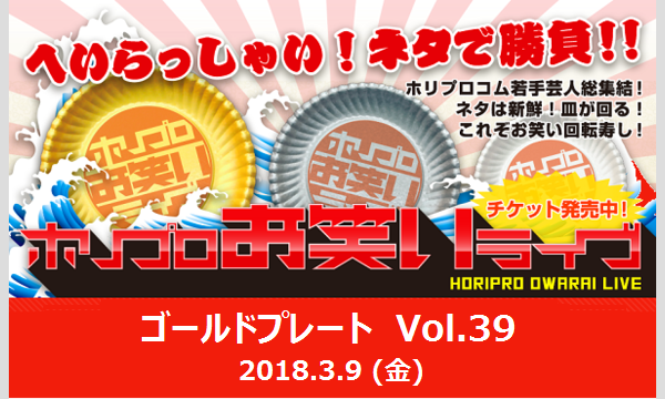 ホリプロお笑いライブ~ゴールドプレート~Vol.39 in東京イベント