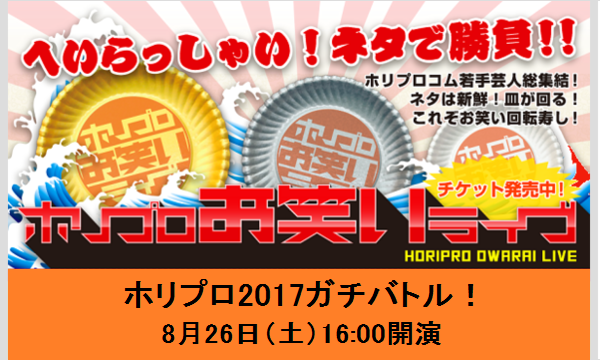 ホリプロ2017ガチバトル! in東京イベント