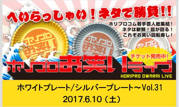 ホリプロお笑いライブ~ホワイトプレート/シルバープレート~Vol.31 in東京イベント