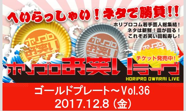 ホリプロお笑いライブ~ゴールドプレート~Vol.36 イベント画像1