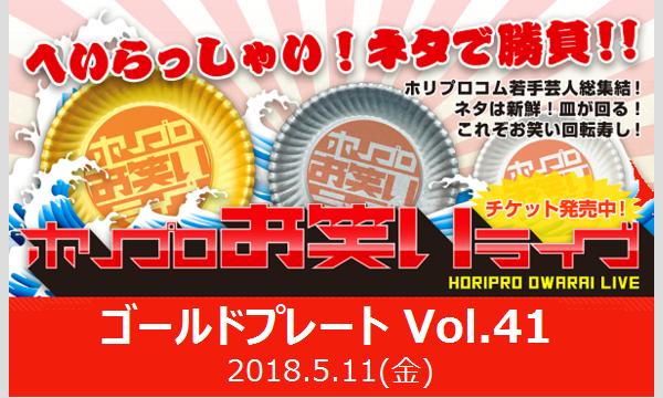ホリプロお笑いライブ~ゴールドプレート~Vol.41 イベント画像1