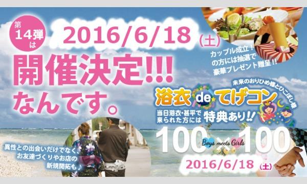 宮崎最大級の街コン「てげコン」 イベント画像1