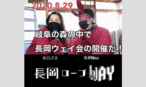 長岡ロープウェイセミナー イベント画像1