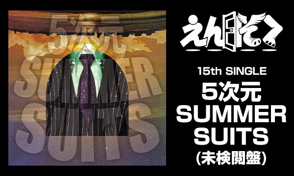 えんそく 15th SINGLE「5次元SUMMER SUITS(未検閲盤)」 イベント画像1