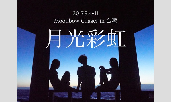 Moonbow Chaser's Meeting vol.6-月光彩虹台灣- イベント画像1