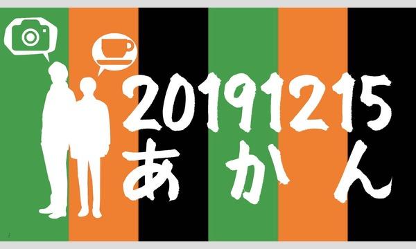 【三次受付】あかんライブ2019「あかんリターンズ(仮)〜令和、新たなる旅立ち編〜」 イベント画像1