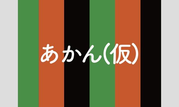 【昼の部】あかんワンマン(仮) イベント画像1
