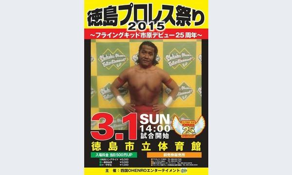 徳島プロレス祭り2015 〜 フライングキッド市原デビュー25周年記念大会 〜 イベント画像1