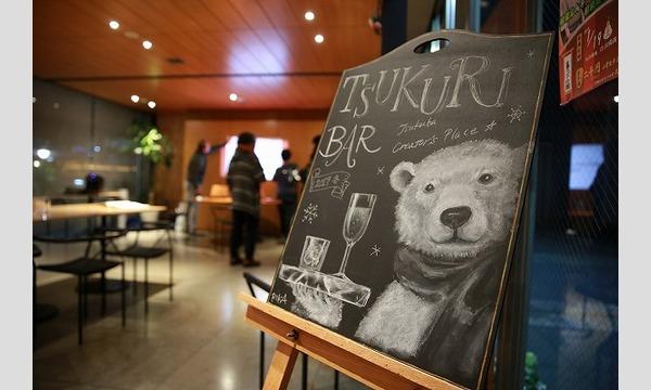 TSUKURI-BAR 2019 春 <クリエイター交流会> イベント画像3
