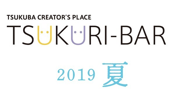 TSUKURI-BAR 2019 夏<クリエイター交流会> イベント画像1