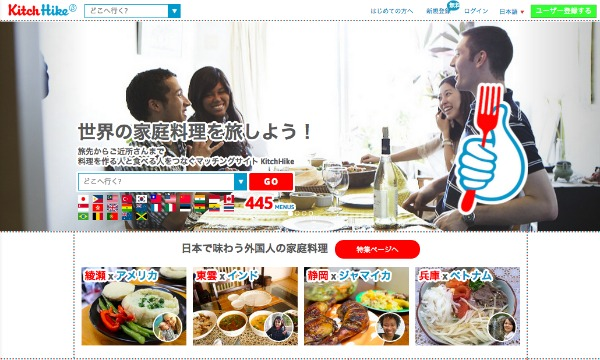 【割引クーポン】世界の家庭料理を旅しよう!KitchHikeご利用5ドル(約600円)オフクーポン プレミアム会員限定 イベント画像1