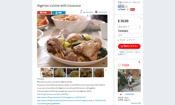 【割引クーポン】世界の家庭料理を旅しよう!KitchHikeご利用5ドル(約600円)オフクーポン プレミアム会員限定 イベント画像2