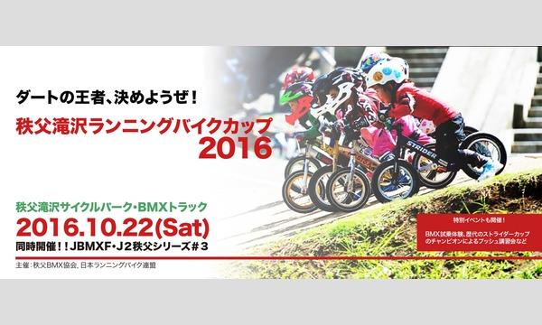 秩父滝沢ランニングバイクカップ2016 イベント画像1