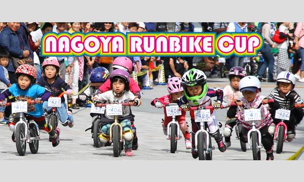 第3回ナゴヤランバイクカップ イベント画像1