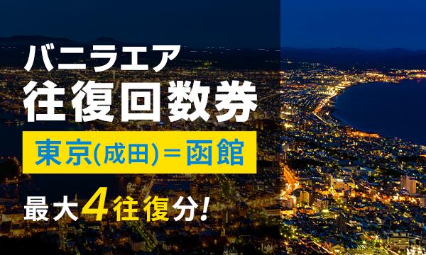 ②【東京(成田)=函館線】バニラエア往復回数券 〈2017/6/30まで・最大4予約分!〉 イベント画像1
