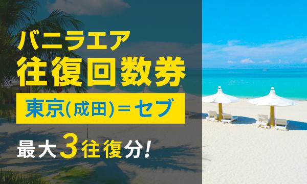 ⑦【東京(成田)=セブ線】バニラエア往復回数券 〈2018/2/1まで・最大3予約分!〉 イベント画像1