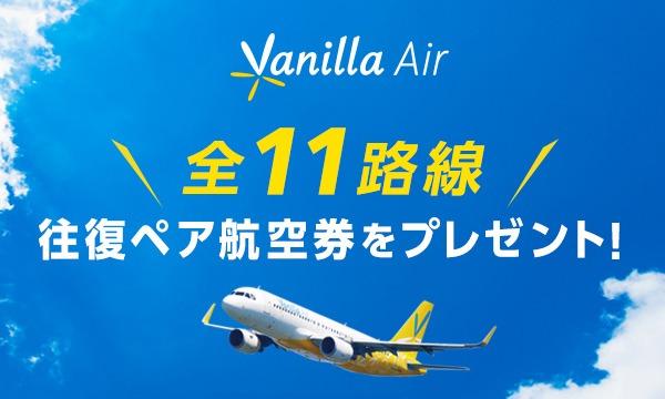 いい買い物の日 バニラエア往復ペア航空券プレゼント!