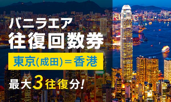 ⑧【東京(成田)=香港線】バニラエア往復回数券 〈2017/6/30まで・最大3予約分!〉