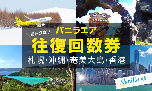 【香港】バニラエア往復回数券 〈2017/3/16まで・最大3予約分!〉