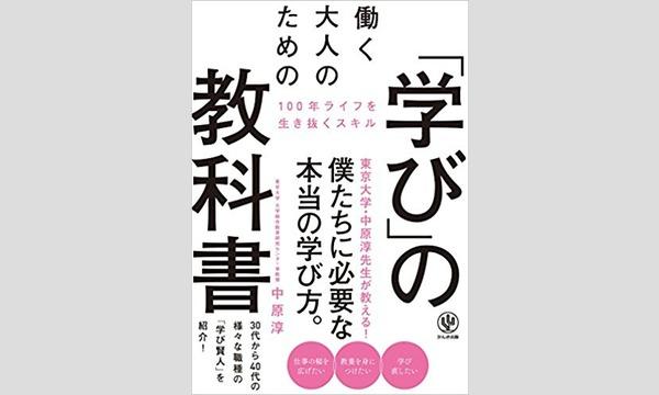 第4回 いわぎく読書会 in東京イベント