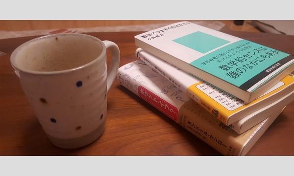 「数学でつまずくのはなぜか」について本を読んで共有しよう イベント画像1