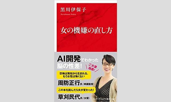 黒川伊保子著『女の機嫌の直し方』をみんなで語り合おう イベント画像1
