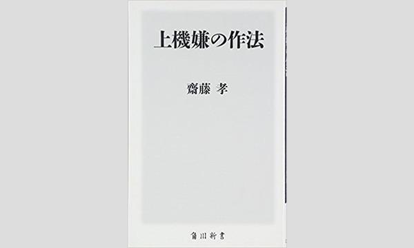 第3回 いわぎく読書会 in東京イベント