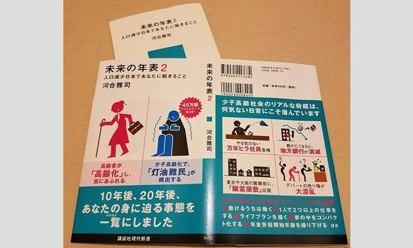 河合雅司著『未来の年表2』 イベント画像1