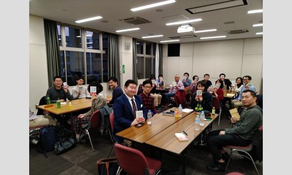 読書会『ソロエコノミ―の襲来』荒川和久著 イベント画像3
