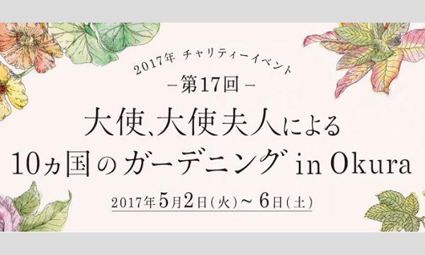 第17回 大使、大使夫人による10ヵ国のガーデニング in Okura イベント画像2