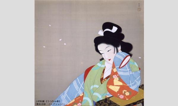 第23回 秘蔵の名品 アートコレクション展 佳人礼賛 ―うるわしの姿を描く― in東京イベント