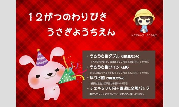 12/10(日)うさぎ幼稚園 撮影会 神楽坂エリア イベント画像3