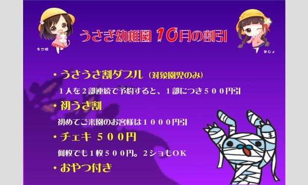10/21(土)東池袋エリア撮影会 イベント画像2