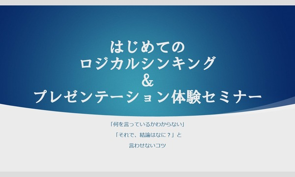 【大阪】4月14日(日) はじめてのロジカルシンキング&プレゼンテーション体験セミナー イベント画像2