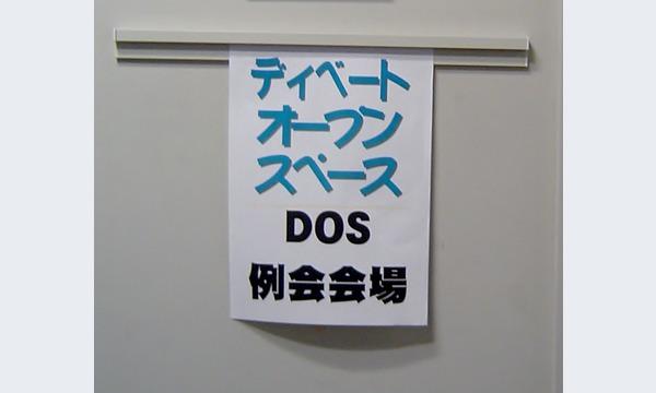 6月25日(日) ディベート・オープン・スペース ディベートの勉強会 イベント画像1