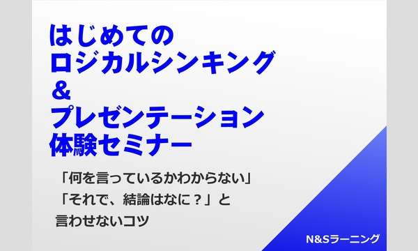 有限会社N&Sラーニングの【大阪】8月24日(土) はじめてのロジカルシンキング&プレゼンテーション体験セミナーイベント