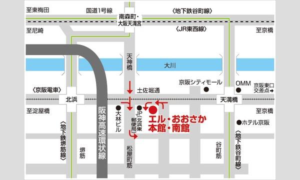 【大阪】8月19日(日) ディベート・オープン・スペース ディベートの勉強会 イベント画像2
