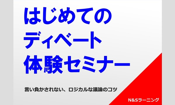 有限会社N&Sラーニングの【東京】7月20日(土) 半日で体験する議論のコツ はじめてのディベート体験セミナーイベント