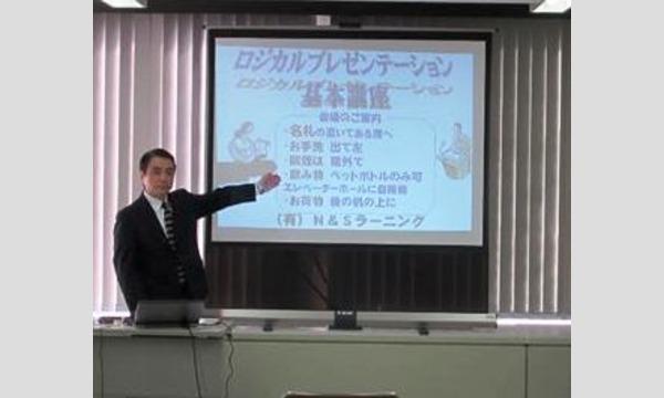 5月20日(土) ロジカルプレゼンテーション・ベーシック講座 イベント画像2