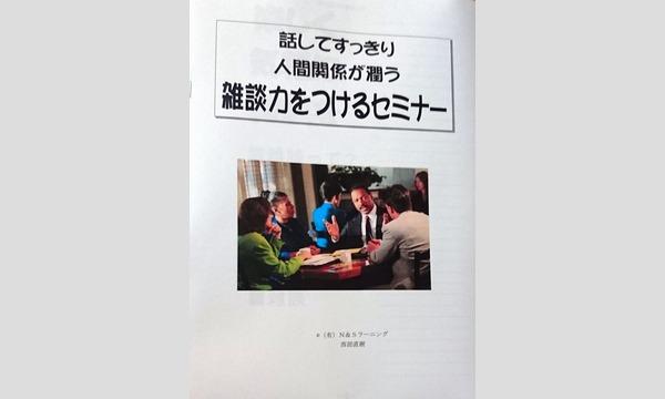 【大阪】8月27日(日) 雑談力をつけるセミナー in大阪イベント