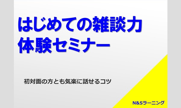 有限会社N&Sラーニングの【福岡】7月27日(土)はじめての雑談力体験セミナーイベント